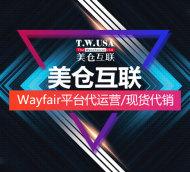 Wayfair平台代运营/现货代销