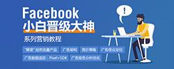 Facebook广告高阶教程