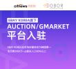 韩国eBay旗下-Gmarket&Auction电商平台入驻