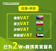捷克、波兰、中东 VAT注册申报