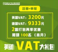 英、德 VAT注册+全年申报