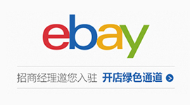 2019eBay开店绿色通道开启