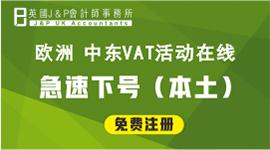 欧洲8国&中东 VAT最新活动