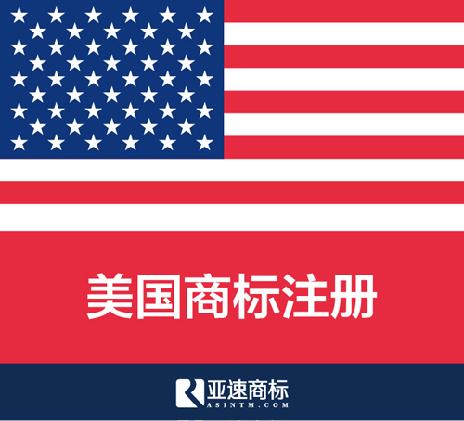 【美国商标】在线注册申请