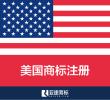 【美國商標】在線注冊申請