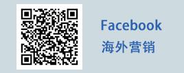 Facebook海外营销微信公众号