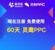 【免费试用60天】灵鹰PPC,提升转化率降低ACoS,一次实现