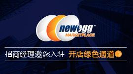 Newegg招商入驻通道开启