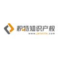 国际商标注册代理-海外商标注册费用-亚马逊商标注册-美国商标申请-积特知识产权