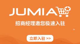 非洲Jumia开店入驻通道开启