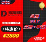英国VAT注册申报低价抢购