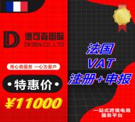 法国VAT注册申报低价抢购