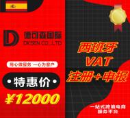 西班牙VAT注册申报低价抢购
