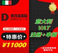 意大利VAT注册申报低价抢购