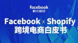 Shopify跨境电商白皮书