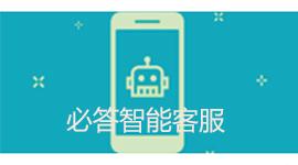 脸书聊天机器人+客服平台