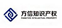 方信国际知识产权
