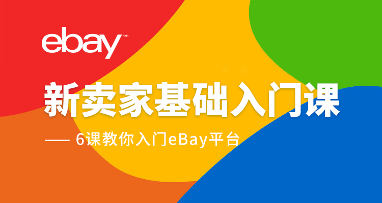 eBay基础入门实操课