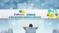 中国跨境电商客服解决方案