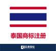 【泰国商标】在线注册申请