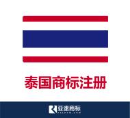 注册泰国商标 亚速知识产权在线注册申请