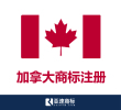 【加拿大商標】 在線注冊申請