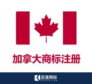 加拿大商标注册 在线注册申请