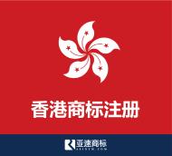 【香港商标】在线注册申请
