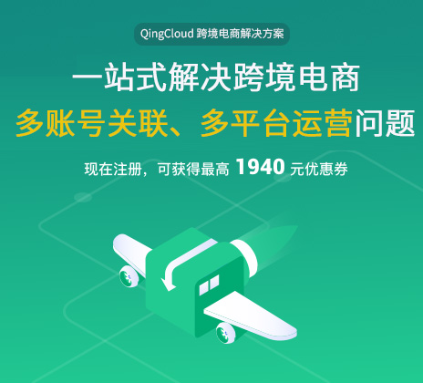 QingCloud 跨境电商解决方案
