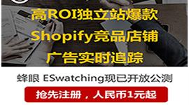 Shopify选品工具
