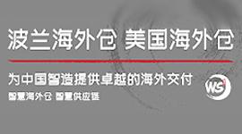 荣昇海外仓
