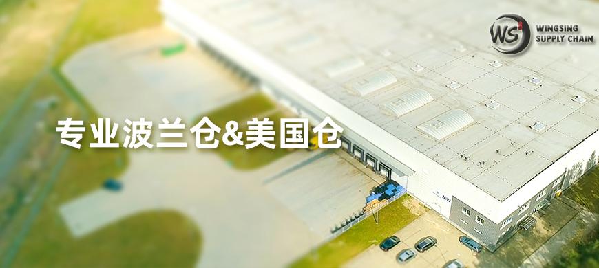 波兰MW智能新仓---引领中国欧洲海外仓服务走入智能新时代