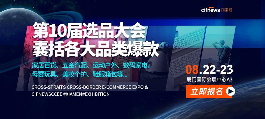 【CCEE·厦门】 2019海峡两岸美高梅娱乐博览会免费报名中