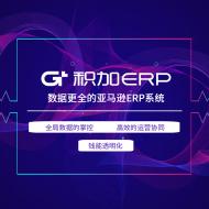 积加ERP-库存与采购全流程闭环监控