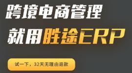 胜途跨境电商ERP