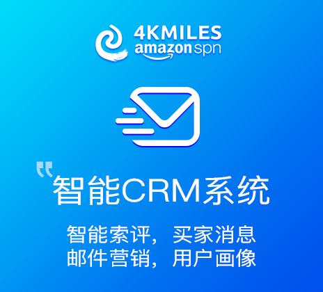 亚马逊智能CRM系统