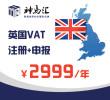 英国VAT注册及申报(包含一年申报费用)