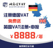 注册德国VAT送英国VAT