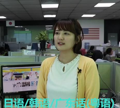 【海外客服】日语客服/韩语客服/广东话(粤语)客服
