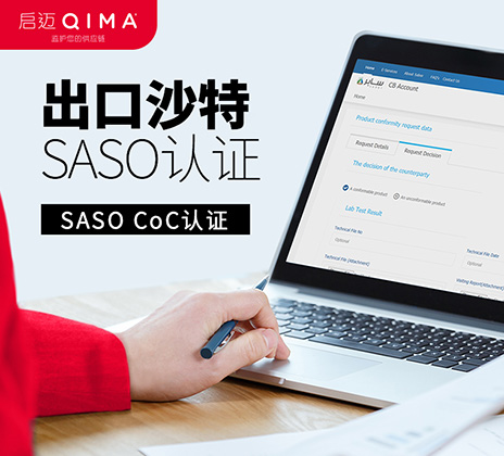 SASO认证:出口沙特必备证书