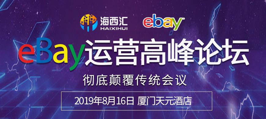 eBay运营高峰论坛