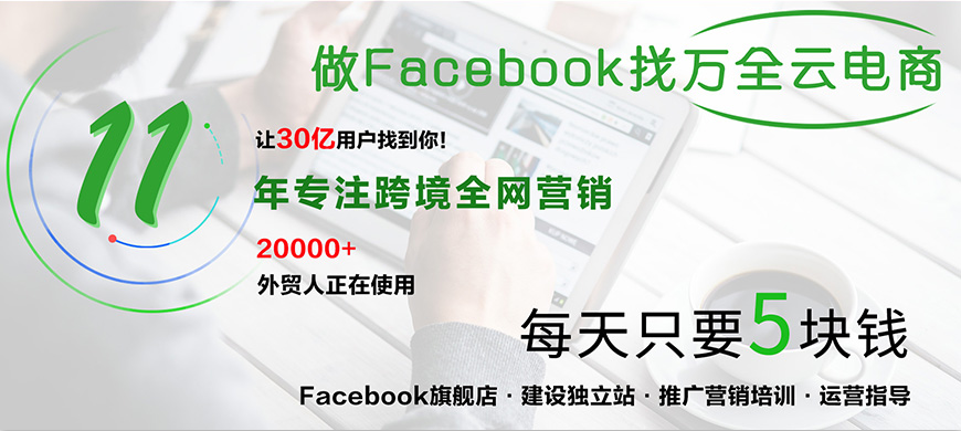 每天只要5块钱,助你低成本实现Facebook+独立站全网营销
