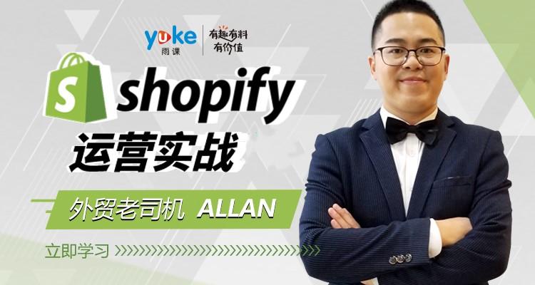 (单节课)手把手教你Shopify建站