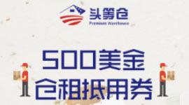 专业美国海外仓一体化服务