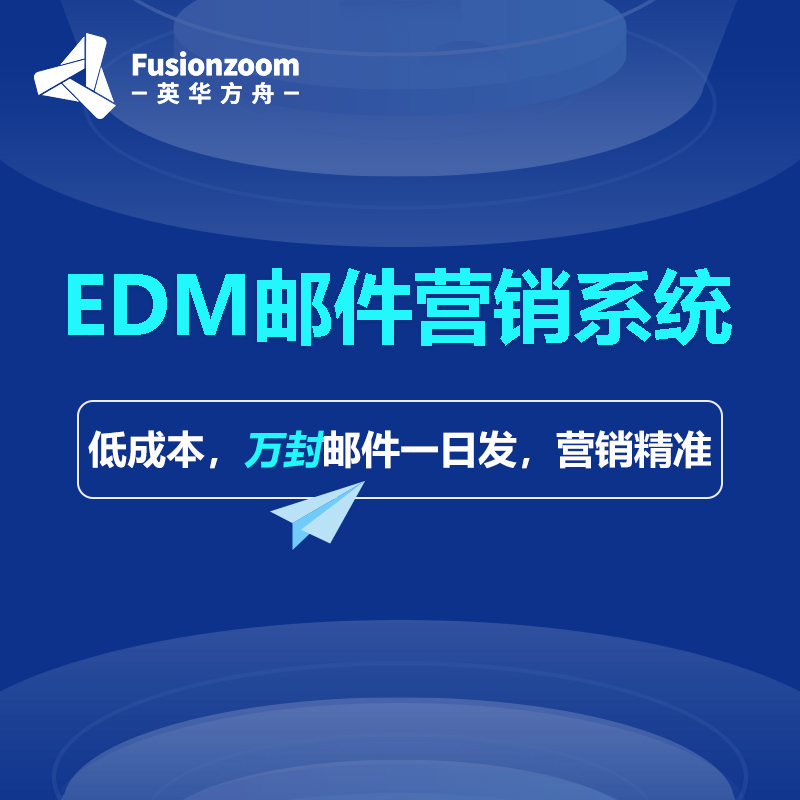 英华方舟(Fusionzoom)EDM邮件营销