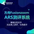 英华方舟(Fusionzoom)ARS测评系统