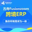 英华方舟(Fusionzoom)ERP