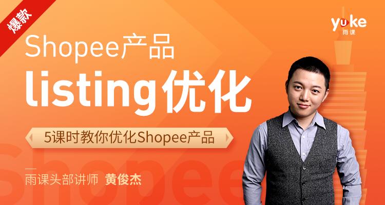 【官方】Shopee产品Listing的优化