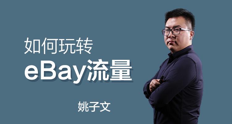 (单节课)如何玩转eBay流量