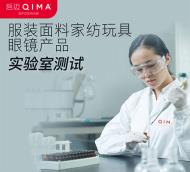 实验室测试:服装面料玩具眼镜